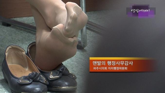 [영상에세이] 맨발 추태만 아니었다면...