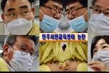 """예결위 """"민주시민교육센터 지도감독 왜 못했나?"""" 집중 성토"""