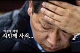 """[의회에세이-❺] 이성철 """"업무추진비 변제하겠습니다."""""""