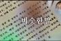 """민주시민교육센터 복무점검 반발... """"정당한 업무수행"""""""