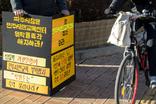 [릴레이 시위❶] 거짓말쟁이 박병수는… 시청 앞 1인시위