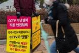 시민단체, 직원 감시용 CCTV 설치 진상조사 촉구 1인시위
