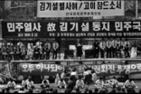 """""""최종환 파주시장, 김기설, 이정순 열사를 기리며..."""""""